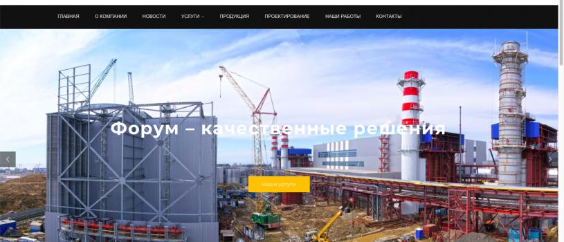 Компания «Форум»
