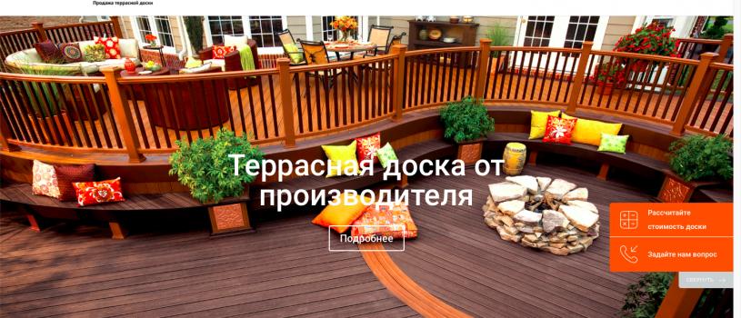 Компания «ДПКДОСКА.РФ»
