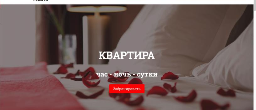 Компания «LOVE ROOM»