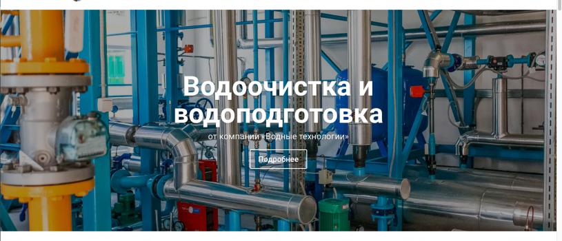 Компания «Водные технологии»